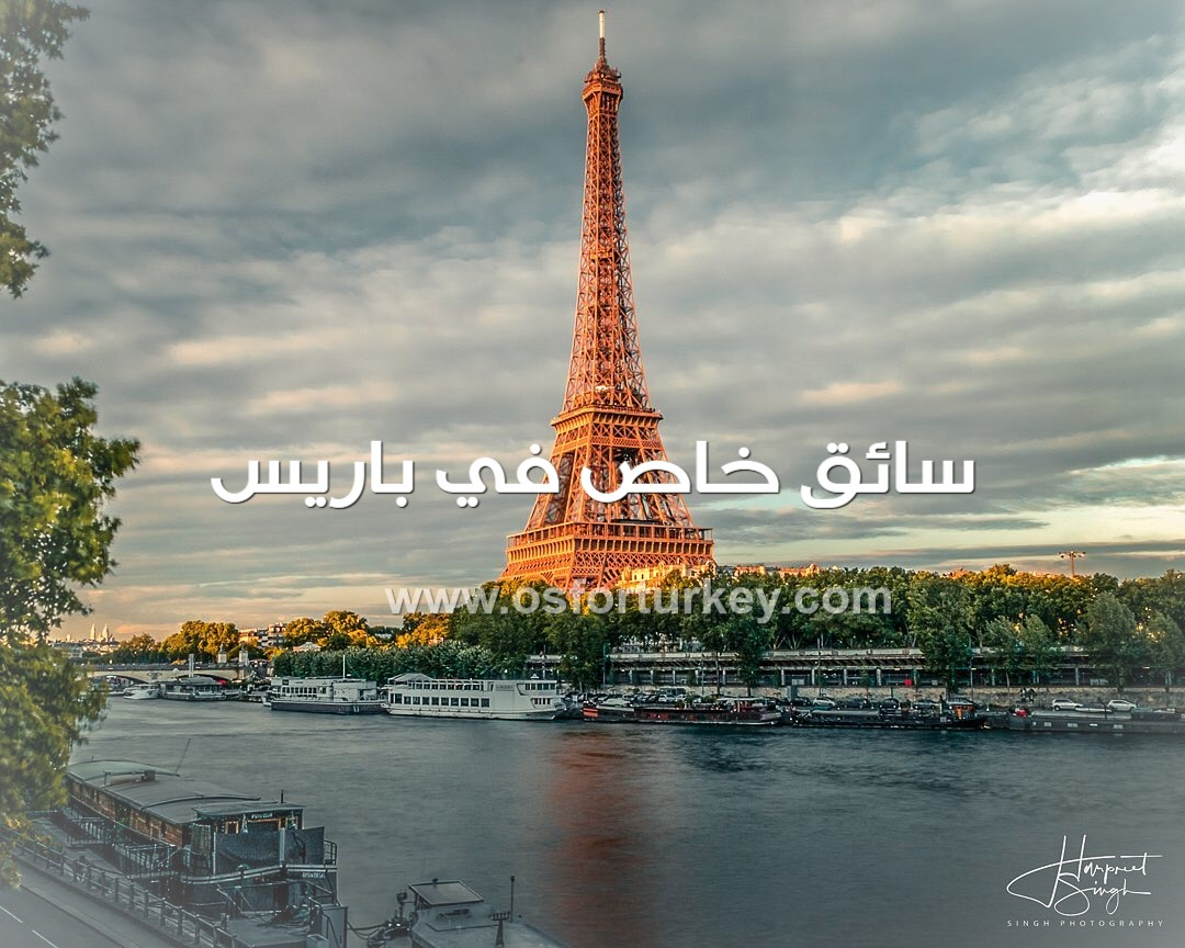سائق خاص في باريس