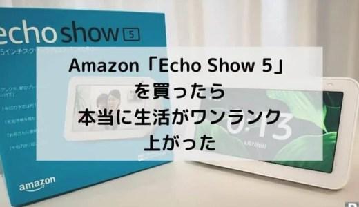 【レビュー】Amazon「Echo Show 5」を買ったら本当に生活がワンランク上がった
