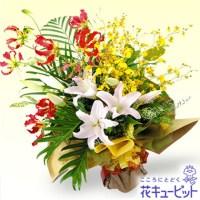 ユリの花束【8,640円】