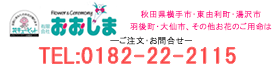 秋田県横手市の花屋