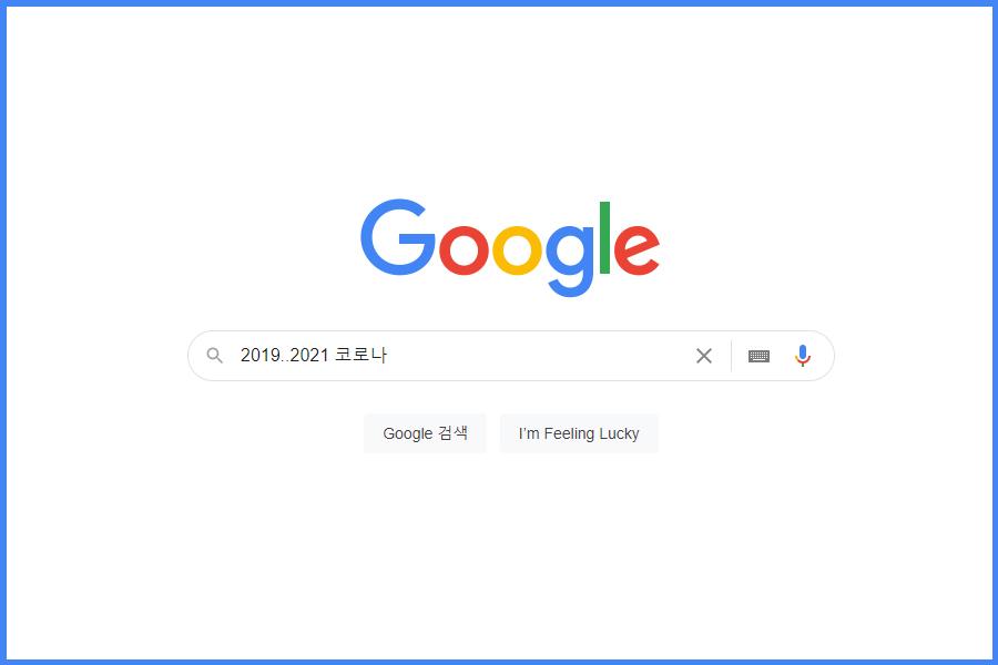 효과적으로 구글링 하는 방법,마침표