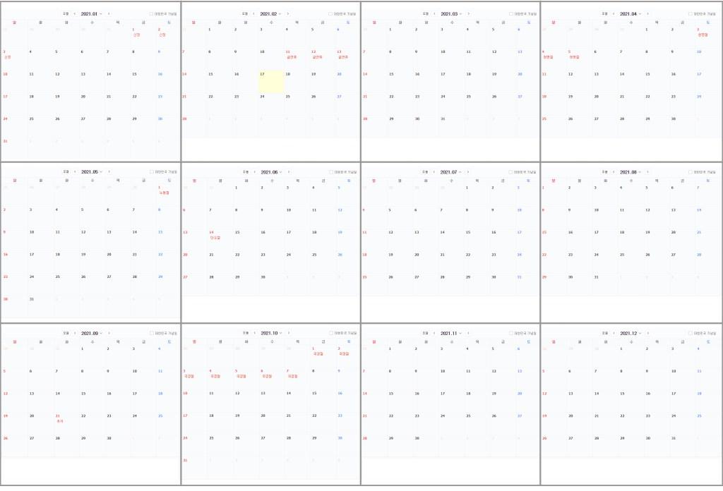 중국달력, china calendar,중국춘절
