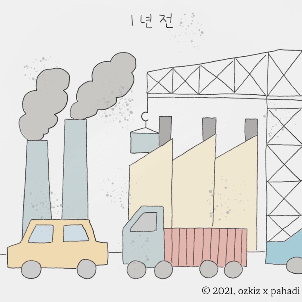 1년 전에는 공장의 매연과 공기오염이 심각했다.
