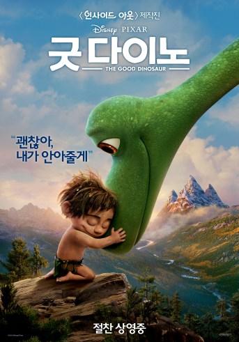 온 가족이 즐길 수 있는 영화 굿 다이노.