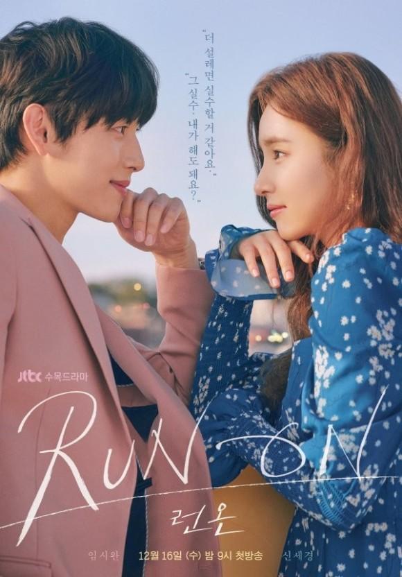 드라마 '런온'의 남자 주연 배우 임시완과 여자 주연 배우 신세경의 모습이 보인다. 두 사람이 서로를 사랑스럽게 바라보고 있다.