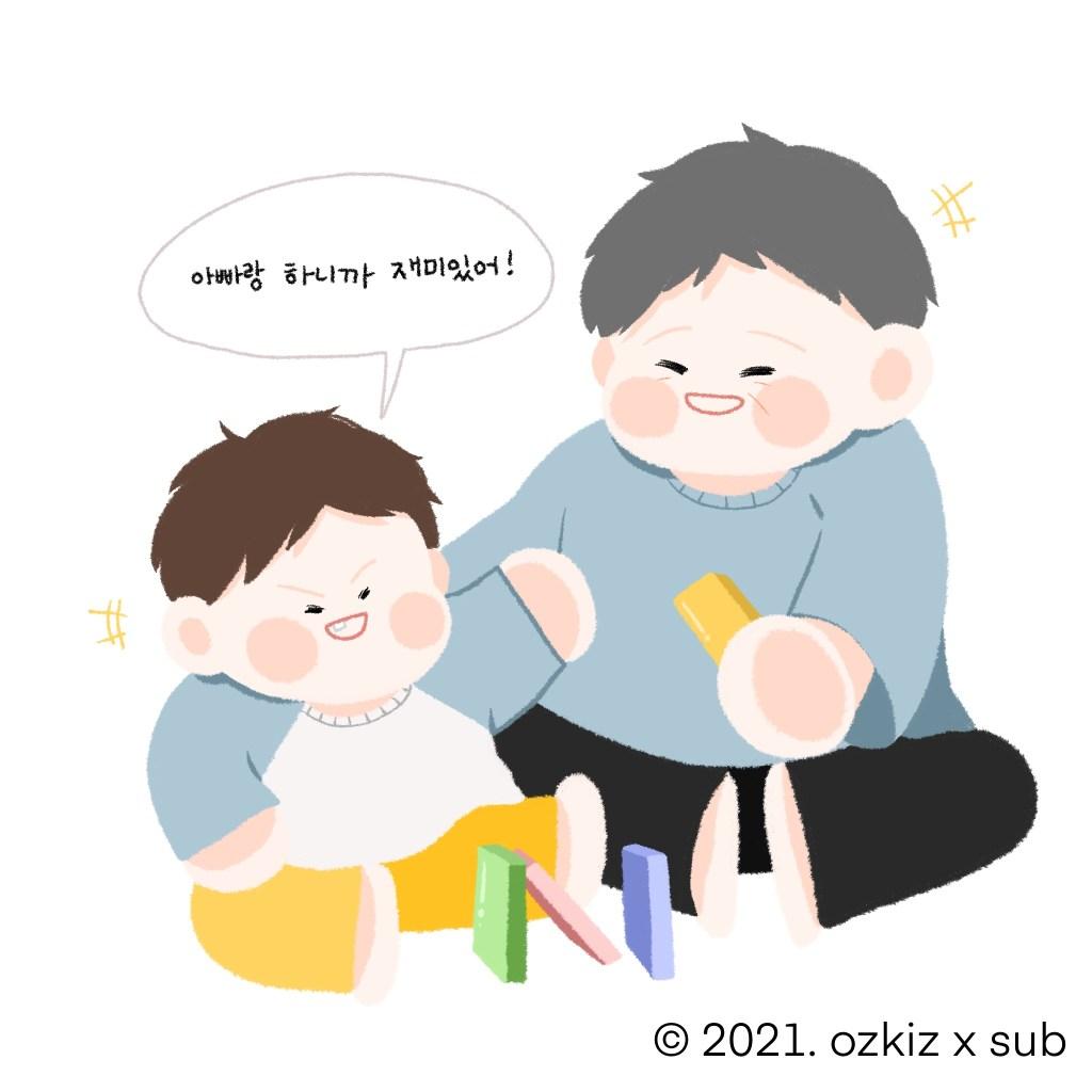 아빠와 아들이 같이 놀이를 하는 그림