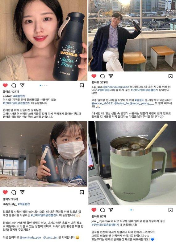 락앤락 '굿바이 일회용 컵 챌린지'