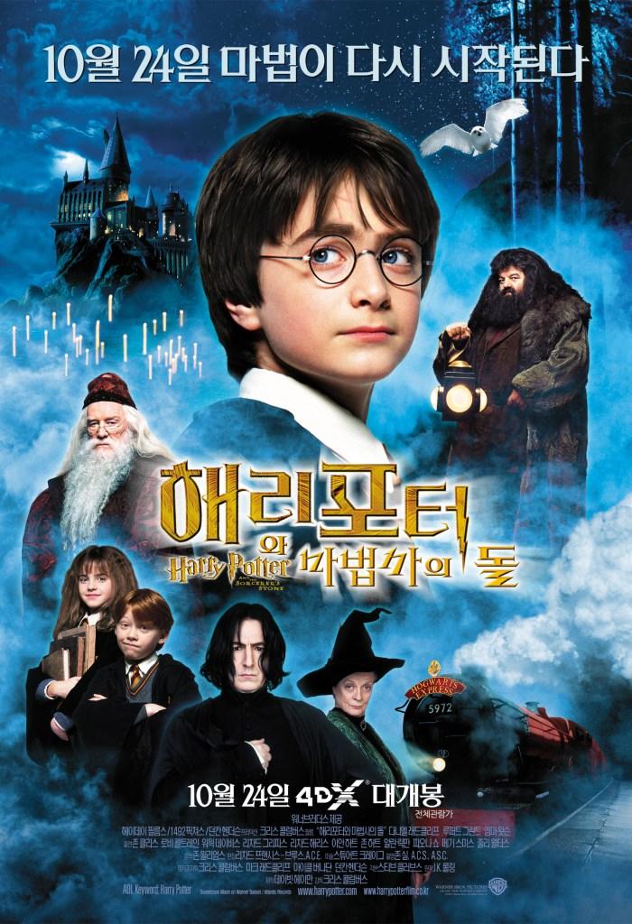온 가족이 즐길 수 있는 영화 해리포터 시리즈 1, 해리포터와 마법사의 돌.