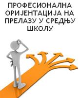 profesionalna_orijentacija_srednja_skola