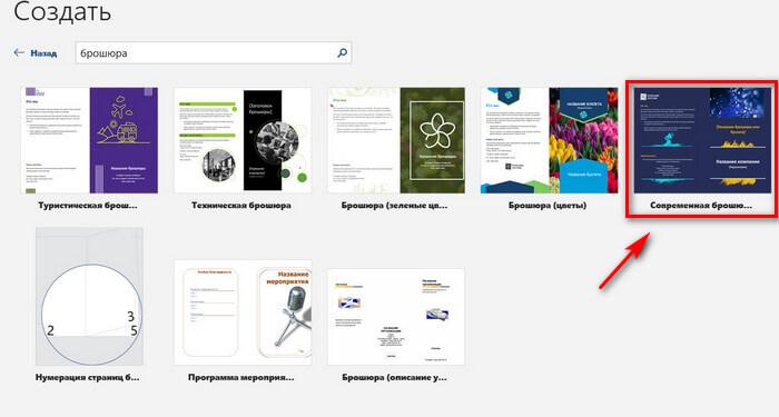 Metode untuk membuat brosur dalam edisi kata modern