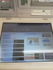 セブンイレブンのマルチコピー機確認画面