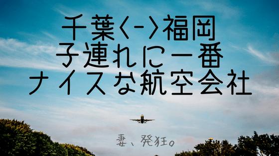 千葉と福岡、子連れにベストな航空会社はコレ