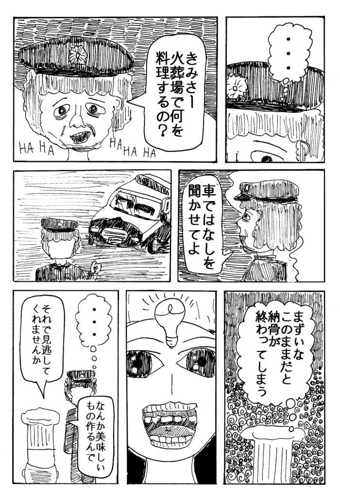料理人間高井戸人格_消極