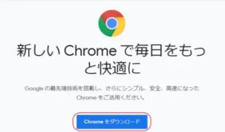 Google Chromeインストール方法