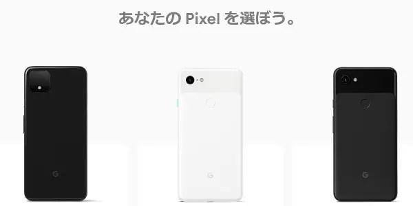 Google スマホ Pixel