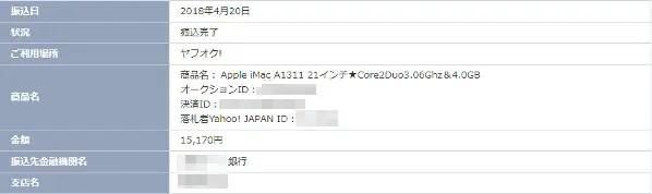 修理 iMac ヤフオク