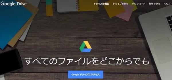 Googleドライブ 動画共有
