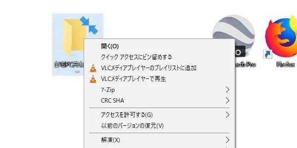 Windows 共有フォルダー iPad