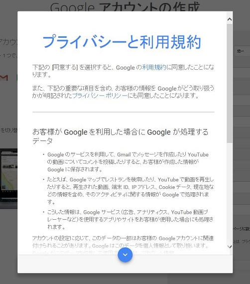 Google利用規約