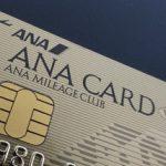 クレジットカード決済でマイルを貯める