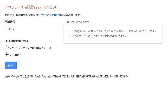 Googleアカウント確認