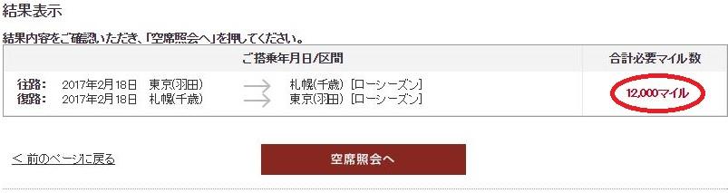羽田千歳特典航空券
