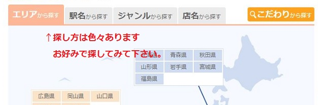 ファンくる検索02