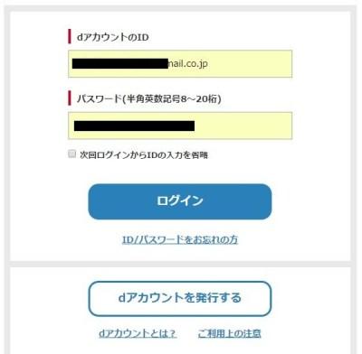 Getmoney会員登録手順06一旦ログイン画面
