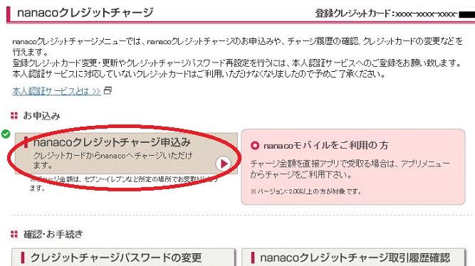 nanacoチャージ手順01