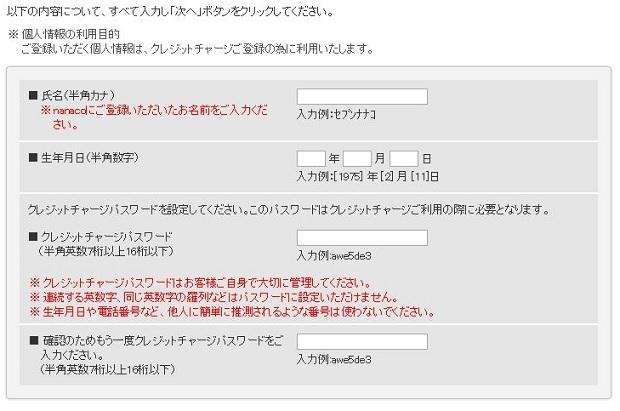 nanacoクレカ登録手順05