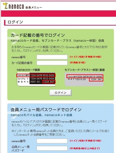 nanacoクレカ登録手順01