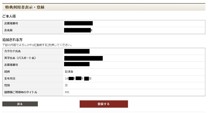 特典利用者登録05