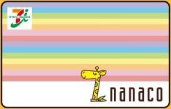nanacoカード本体