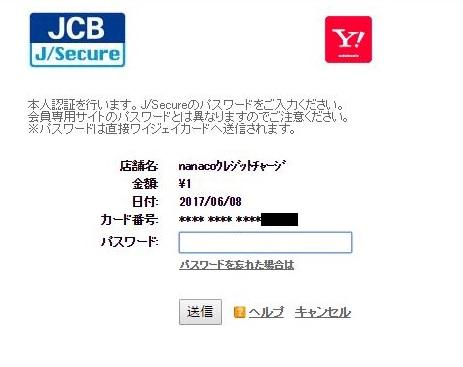 nanacoクレカ登録手順07
