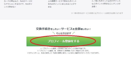 PeX登録手順05