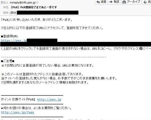 PeX登録手順03