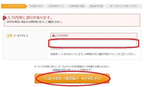 ファンくる登録05