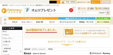 ファンくる登録14