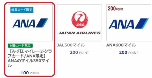 JQルートセゾンANAマイル交換リンク