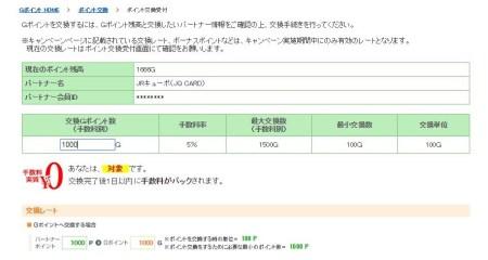 GポイントJQ交換09