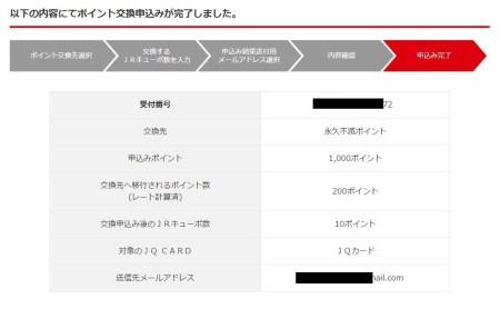JQセゾン交換09