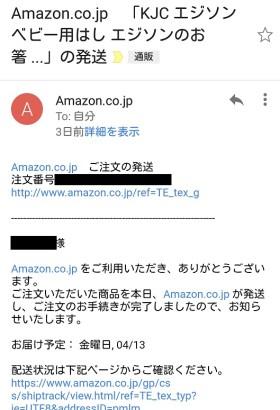 Amazon銀聯発送通知