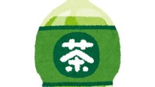 ペットボトル緑茶