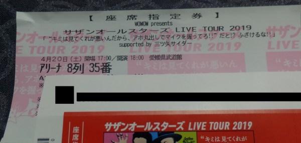 松山公演座席指定券02