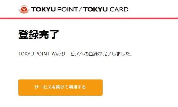 TOKYU登録11