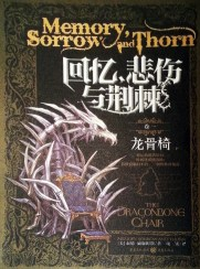 chinese-dragonbone-chair-volume-2
