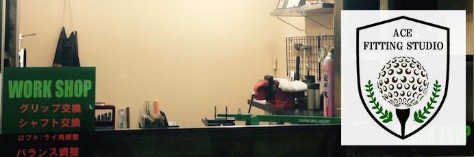 オーストリッチゴルフスタジオ工房の写真