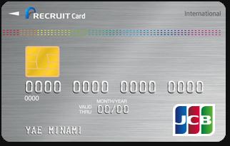 節約 クレジットカード