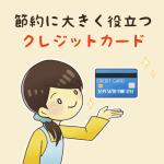 節約に大きく役立つクレジットカード