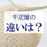 日本橋総本店・京橋千疋屋・銀座千疋屋の違い